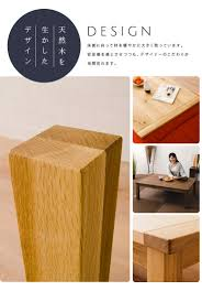 Japanese Kotatsu Emoor Co Ltd Rakuten Global Market Made In Japan Quercus