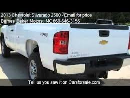 Barnes Baker Chillicothe Mo 2013 Chevrolet Silverado 2500 Regular Cab Long Box 4 Wheel D Youtube