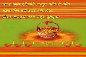 Wedding Greeting Cards Quotes Marathi Diwali Greetings 5 From 365greetings Com