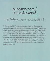 mohandas gandhi biography essay gandhi essay mahatma gandhi essay in english for kids college paper