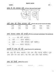 hindi 3 letter words worksheets the best and most comprehensive