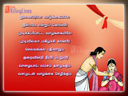 wedding quotes in tamil thirumana nal valthu sms in tamil tamil killinglines
