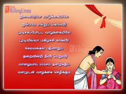 wedding quotes tamil thirumana nal valthu sms in tamil tamil killinglines