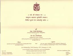 invitation sles wedding invitation sles in marathi 4k wallpapers