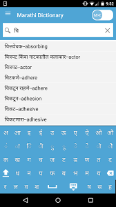 to marathi dictionary android apps on play