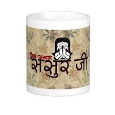 sasur ji mug gifts for inlaws rs 249 gifts ideas in india