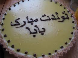 modern vegetarian kitchen vegan eats u0026 treats happy persian new year