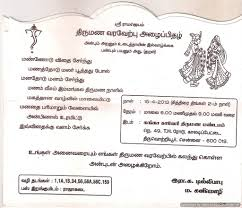 wedding invitations free sles creative wedding invitation wordings for friends in tamil