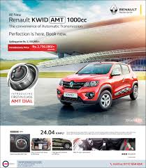 kwid renault 2016 all new renault kwid amt 1000cc the convenience of automatic