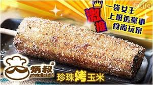 cuisine a炳 炳叔9 3折 珍珠烤玉米 goodlife半價團購情報