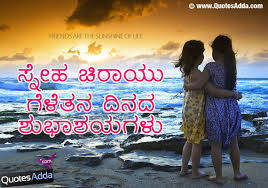 quotes about friendship enduring emotional friendship quotes in kannada kannada love quotes