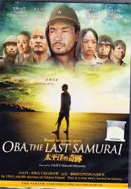 oba the last samurai aka battle of the pacific a 2011 japanese
