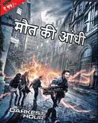 darkest hour in hindi buy hindi movie darkest hour hindi vcd