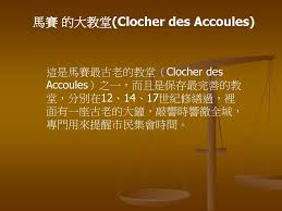 chambre des avou駸 法國姓名 黃念庭班級 604 座號 ppt