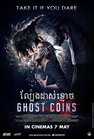 movie town ghost coins movie town