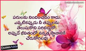 wedding quotes in telugu telugu inspirational quotes like success