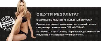 biomanix биоманикс для потенции обзор отзывы цена состав