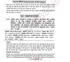 ncert solutions for class 6th sanskrit chapter 14 अहह आ च