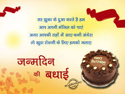 home design and decor wish app image result for happy birthday wishes in hindi for husband