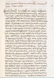 Council Of Ephesus 431 Articles From Journals Evagrius Scholasticus