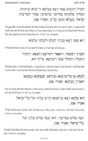 yizkor prayer in congregation shir shalom sonoma california yahrzeits