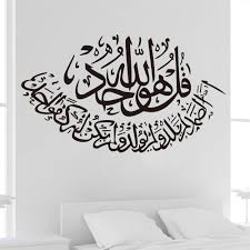 Islamic Wall Art U0026 Canvas by Awesome 30 Arabic Wall Art Design Ideas Of 395 Best Islamic Decor