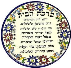 birkat habayit armenian birkat habayit plate alljudaica