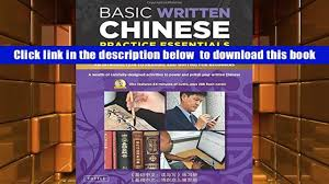 free download basic written chinese practice essentials v 1