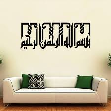decals iphone picture more detailed picture about islamic vinyl islamic vinyl sticker wall art qursi quran bedroom decal muslim islam