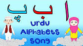 alif bay pay song youtube