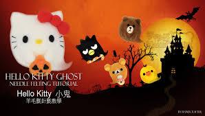 needle felt tutorial halloween hello kitty ghost 羊毛氈針氈教學