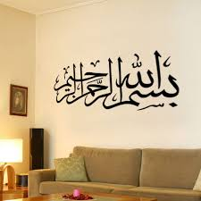 Bedroom Wall Stickers Uk Aliexpress Buy Islamic Quotes Wall Stickers Home Decor Elegant
