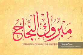 congratulations on your graduation in arabic and photos5