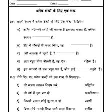 hindi grammar worksheets for class 6 austsecure com