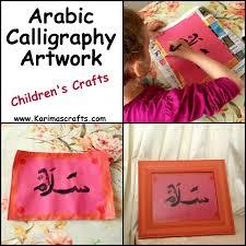 karima u0027s crafts arabic calligraphy artwork 30 days of ramadan