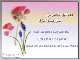 تواقيع رمضانية بطريقة جد مميزة Images?q=tbn:ANd9GcRvnBuUx2UDr3xB656eYrTI1ZIf6dTvzwhvzy_mZnoP3DJyGFvN4vf-Y177Xw