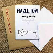 wedding engagement congratulations mazel tov yiddish hebrew wedding engagement congratulations