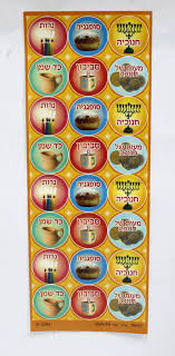 hanukkah stickers hanukkah stickers dnd judaica