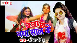 free download mp3 supra nada edan turun lyric happy new year 2018 bhojpuri dj song sona singh surila naya