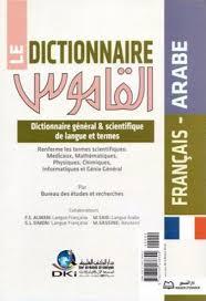 bureau dictionnaire le dictionnaire français arabe القاموس معجم لغوي علمي فرنسي