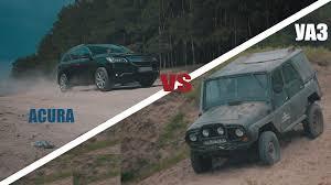 lexus atc vs audi quattro vs acura sh awd гонка между acura mdx и уазиком youtube