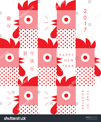 Chinese Birthday Invitation Card Chinese New Year 2017 Rooster Year Stock Vector 530113510
