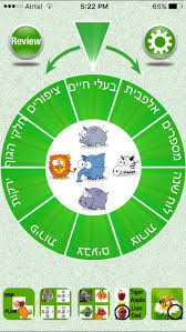 Flashcards Hebrew Flashcards Hebrew Lesson On The App Store