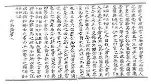 si鑒e de canal 2 tratado segundo caballo blanco sobre gong sun zi 公孫龍