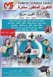 centre de formation cuisine tunisie annonces en tunisie formation pâtisserie cuisine homologuée
