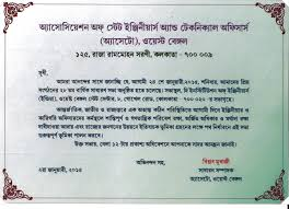 Meeting Invitation Card Welcome To Aseto West Bengal