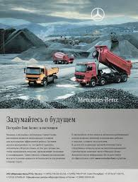 mercedes ads the world u0027s best photos of ads and мерседесбенц flickr hive mind