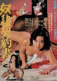 Slave Contract (1982) Dorei keiyakushu