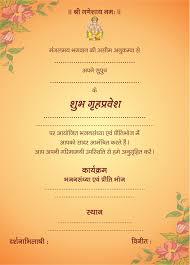 Invitation Card Message Pooja Invitation Wordings Vastu Shanti Invitation Message Shanti