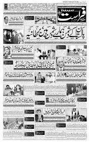 journalists jobs in pakistan newspapers urdu news epaper daily farasat urdu newspaper karachi